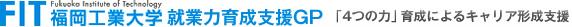 福岡工業大学 就業力育成支援GP