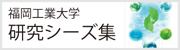 福岡工業大学研究シーズ集