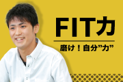 "FIT力 磨け!自分""力"""