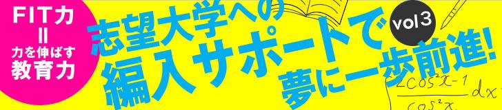 西日本新聞とのWeb連動企画、「FIT力=力を伸ばす教育力」第3回