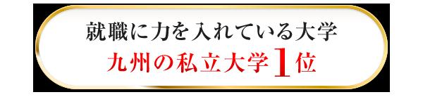 面倒見が良い大学九州の私立大学1位