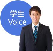 学生voice関戸 達矢さん