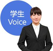 学生voice平 真奈美さん