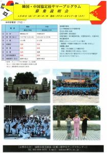 韓国・中国サマープログラム