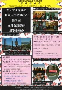 海外英語研修