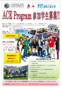 ACE 募集延長版ポスター2014.4.4
