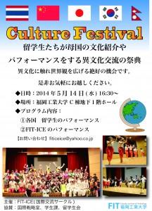 Culture Festival2014