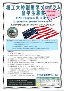 FINEプログラム公募