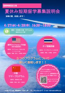 ブログ用_夏休み短期留学募集説明会ポスター