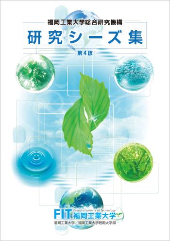 研究シーズ集(第4版)を刊行 電子書籍で公開しています
