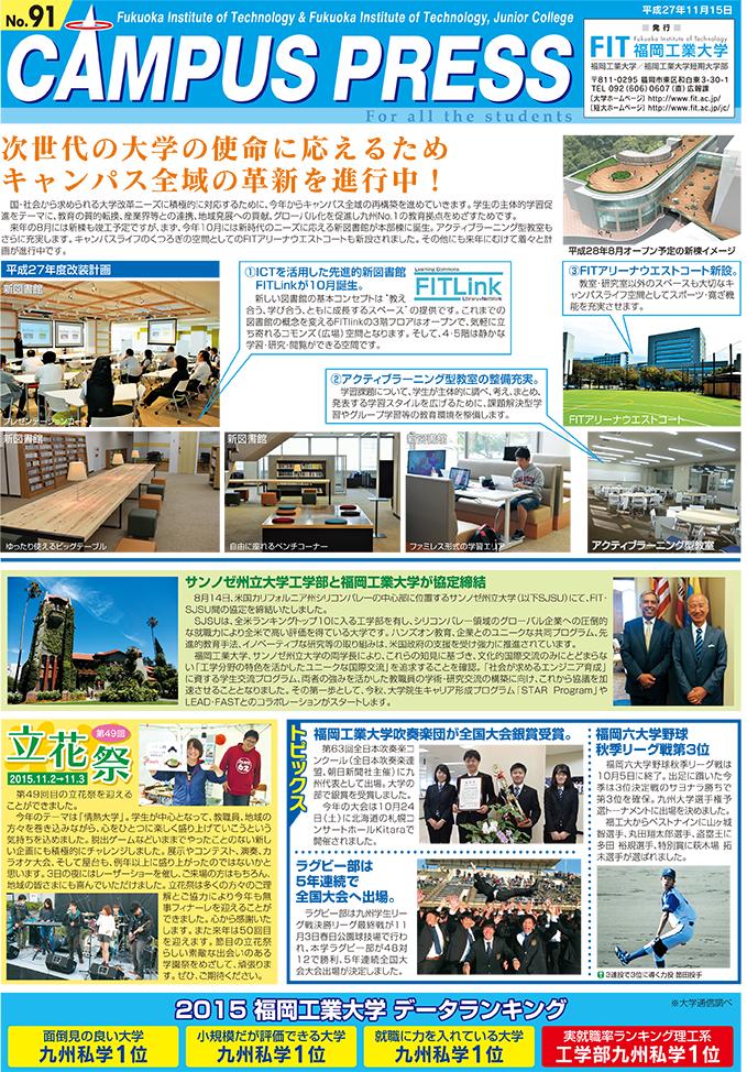 大学通信No.91