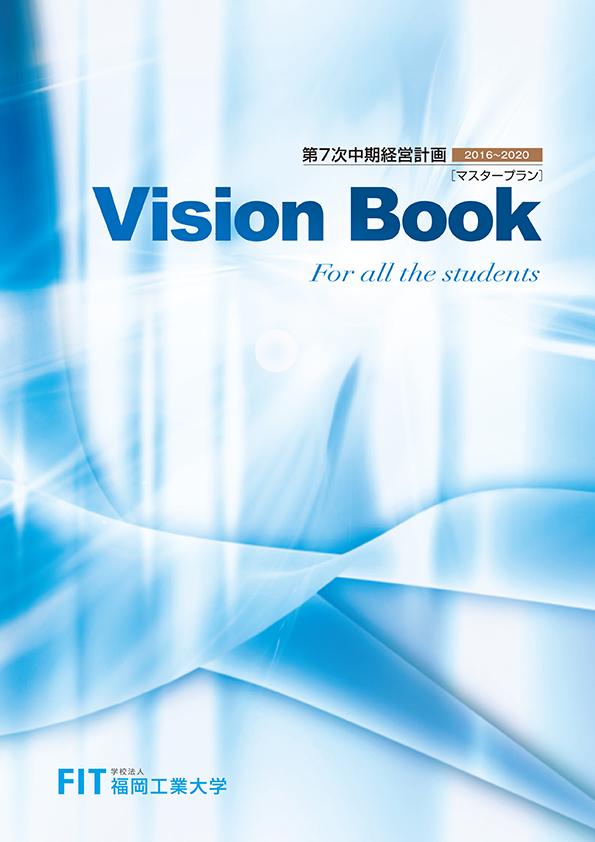 第7次中期経営計画(マスタープラン)の【VisionBook】を公開しています