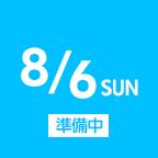8/6(SUN)