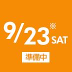 9/23(SAT)