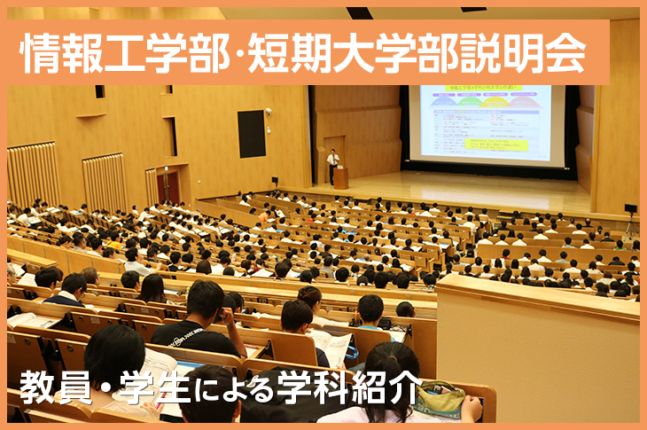 情報工学部・短期大学部 学部説明会