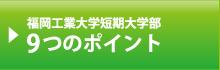 福岡工業大学短期大学部 9つのポイント