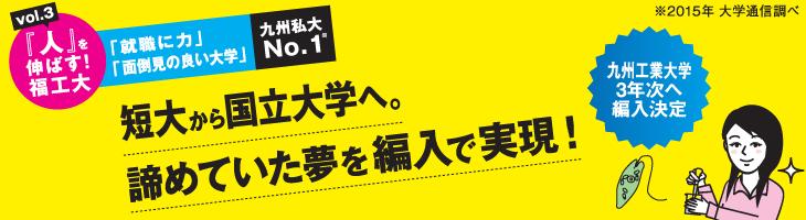 充実した編入サポートで国立大学へ! 西日本新聞とWebとの連動企画「『人』を伸ばす!福工大」2015年第3回
