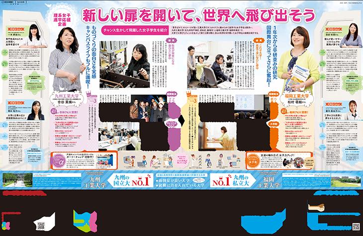 九州工業大学との理系女子合同企画記事が西日本新聞・毎日新聞に掲載
