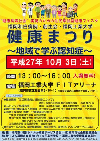 10/3(土)住民参加型健康フェスタ「健康まつり」を開催