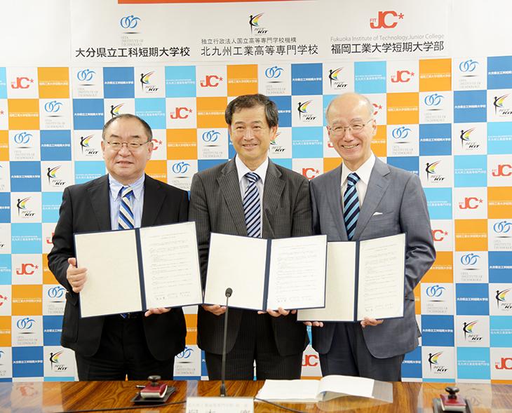 大分県立工科短期大学校、北九州工業高等専門学校と福岡工業大学短期大学部が包括的連携協定を締結