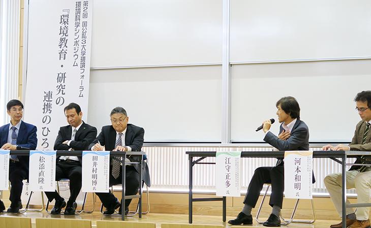 [国公私立3大学連携]~第2回環境フォーラム参加報告~