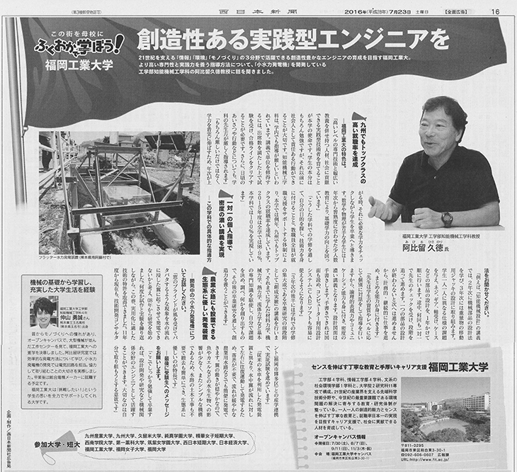 7/23西日本新聞朝刊に知能機械工学科 阿比留教授の記事が掲載されました