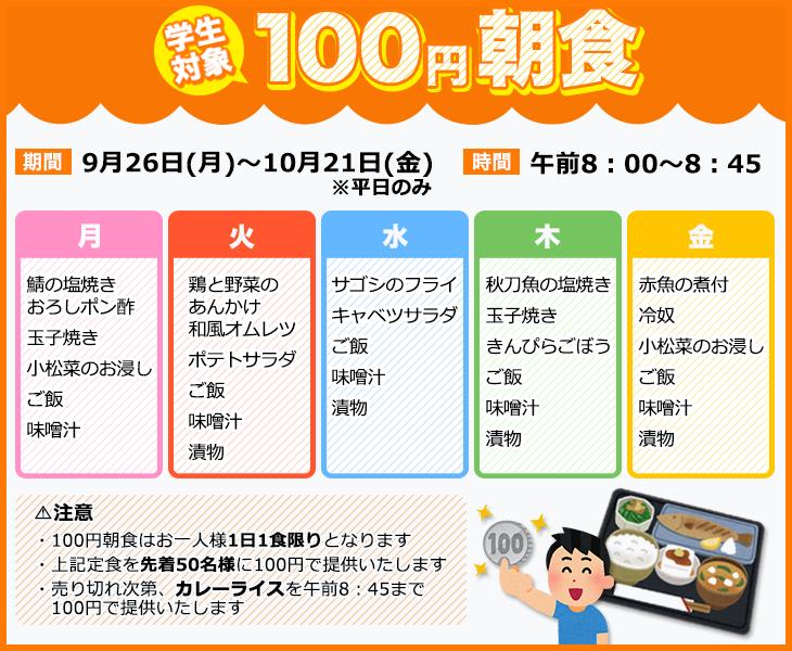 9/26~10/21オアシス「100円朝食」提供!
