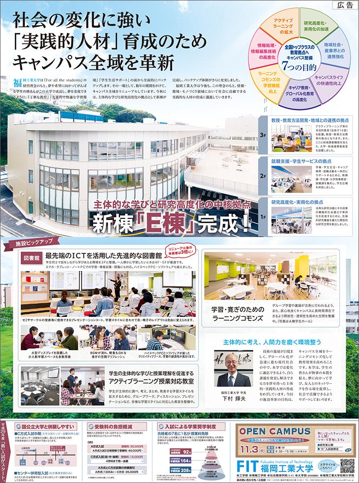 読売新聞キャンパスリニューアル記事
