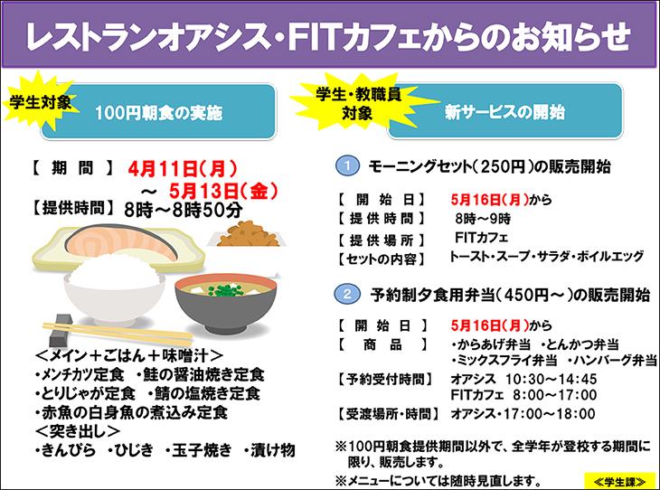 オアシス「100円朝食」メディア放映のおしらせ