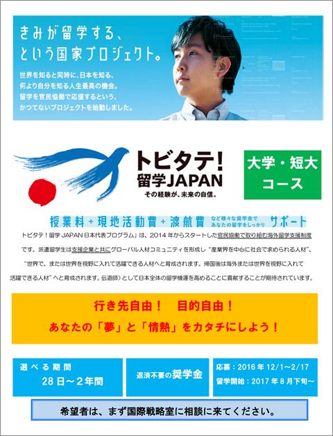 「トビタテ!留学JAPAN」海外留学生を募集!