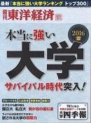 「3年間就職率ランキング」本学工学部が九州の国公私立大学で理工系ランキング第1位