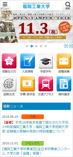 大学のスマートフォン・サイトを評価する調査で本学が2年連続1位にランクイン!