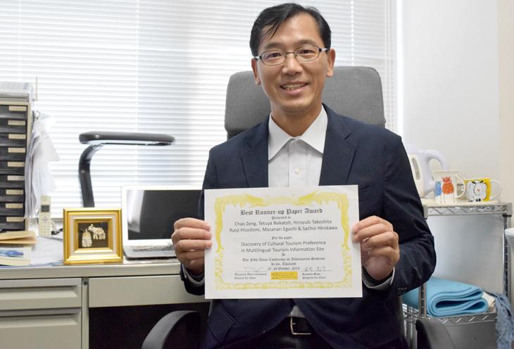 [短期大学部 情報メディア学科]曽 超教授 国際会議ACIS2016「Best Runner-up Paper Award」受賞