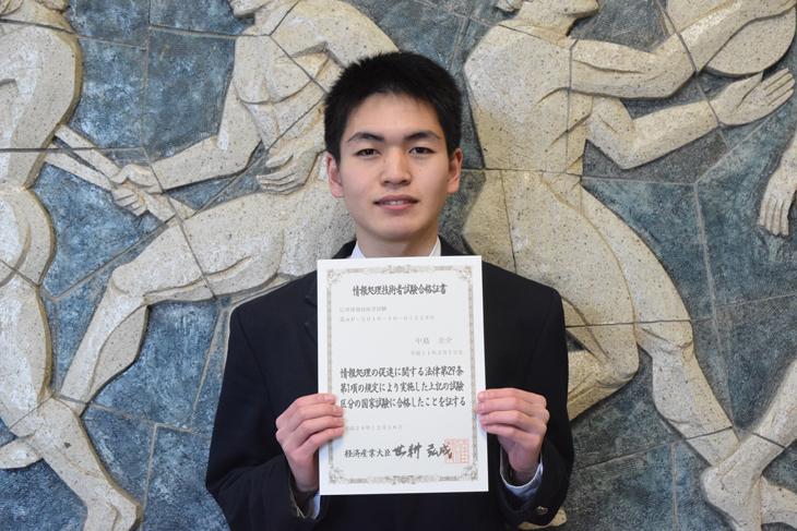 応用情報技術者試験に附属城東高校の中島 圭介くんが合格しました!