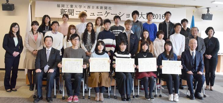 西日本新聞社×福岡工業大学「新聞コミュニケーション大賞2016」表彰式