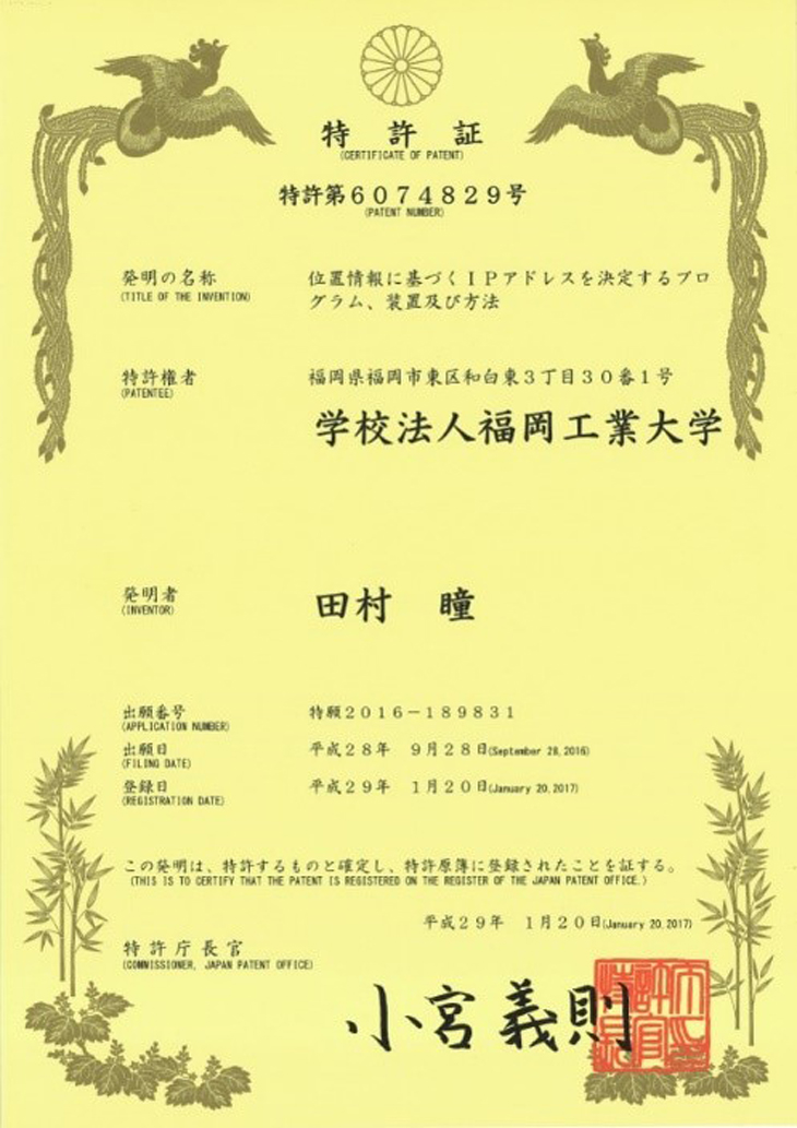 [電子情報工学科]田村 瞳 助教「位置情報に基づくIP(Internet Protocol)アドレスを決定する技術」に関する発明が特許権を取得