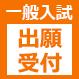 【短期大学部】平成29年度一般入試 C入試(後期)・二期入試2/13~2/28出願受付