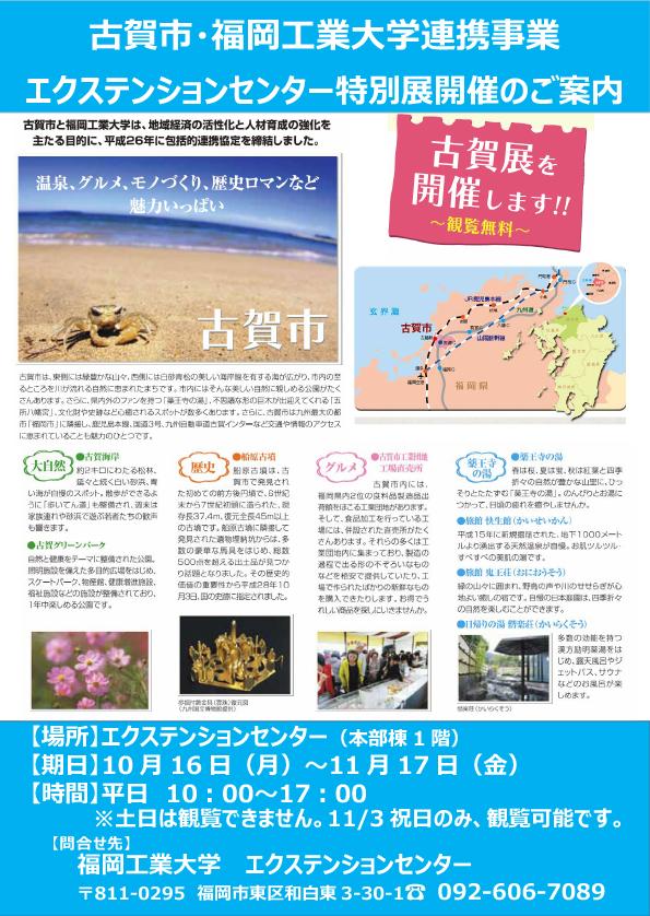 [古賀市×福工大]10/16~11/17 エクステンションセンターにて「古賀展」を開催!