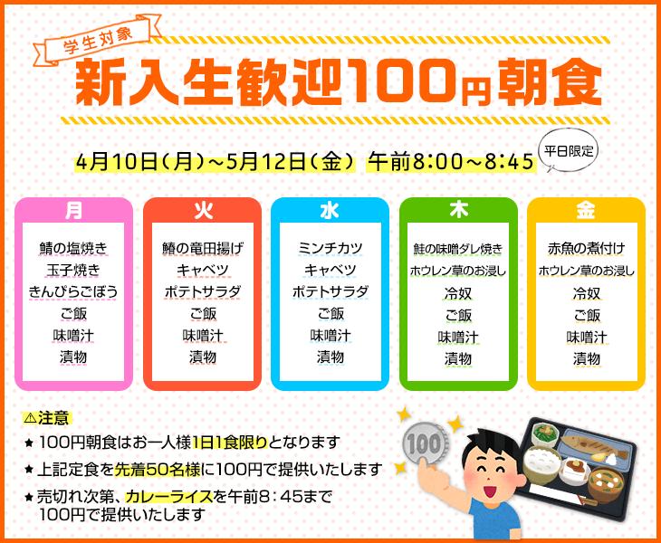 4/10~5/12オアシス「新入生歓迎100円朝食」提供!