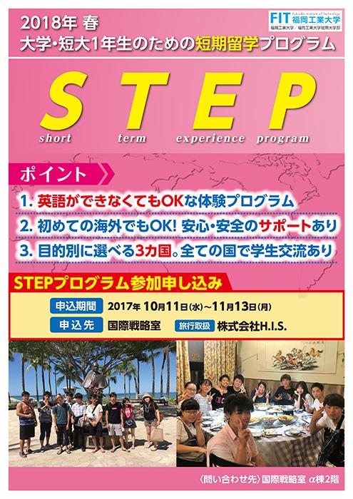 春休み短期留学プログラム参加者募集中!