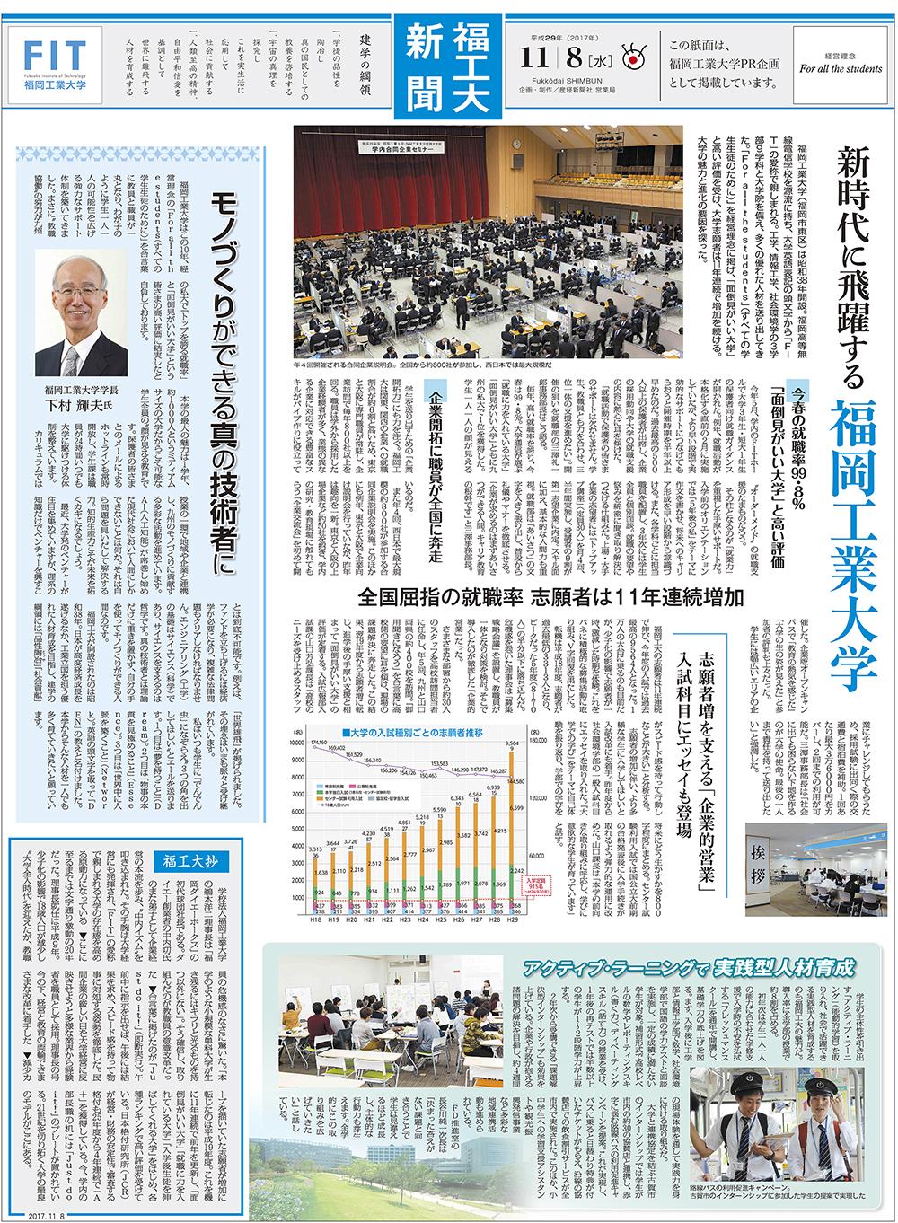 産経新聞に本学を紹介する「福工大新聞」が掲載されました