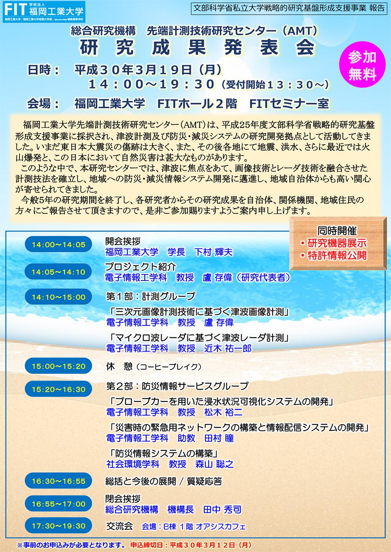 3/19(月)「先端計測技術研究センター 研究成果発表会」開催