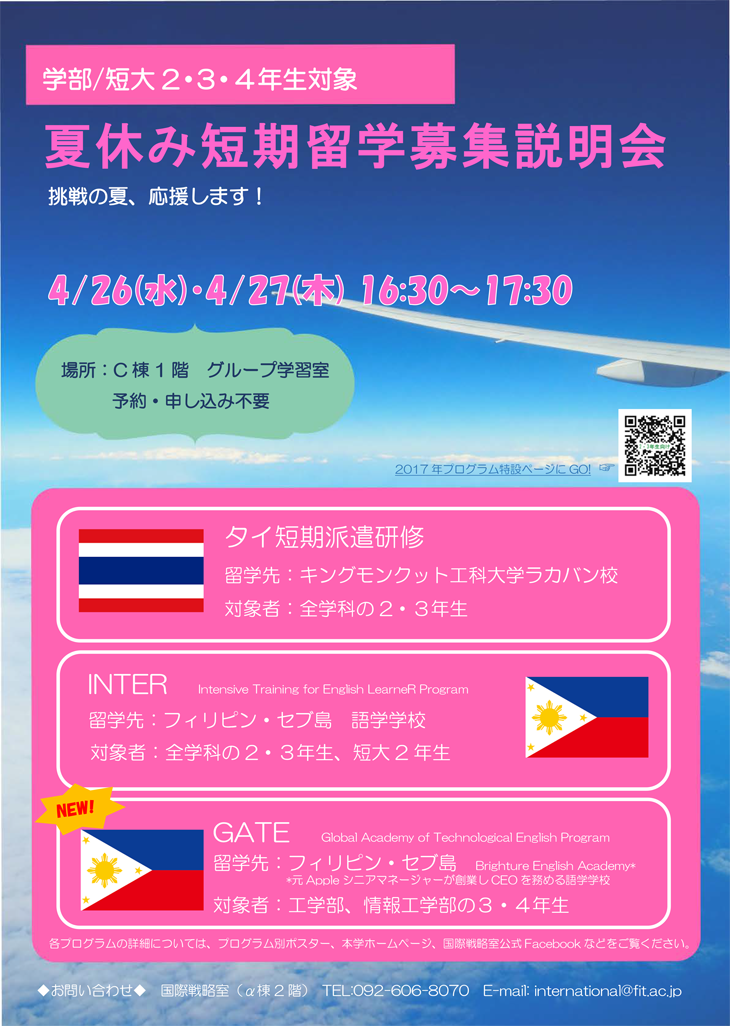 工学部・情報工学部3-4年生向け 短期留学プログラム「GATE」始動!!