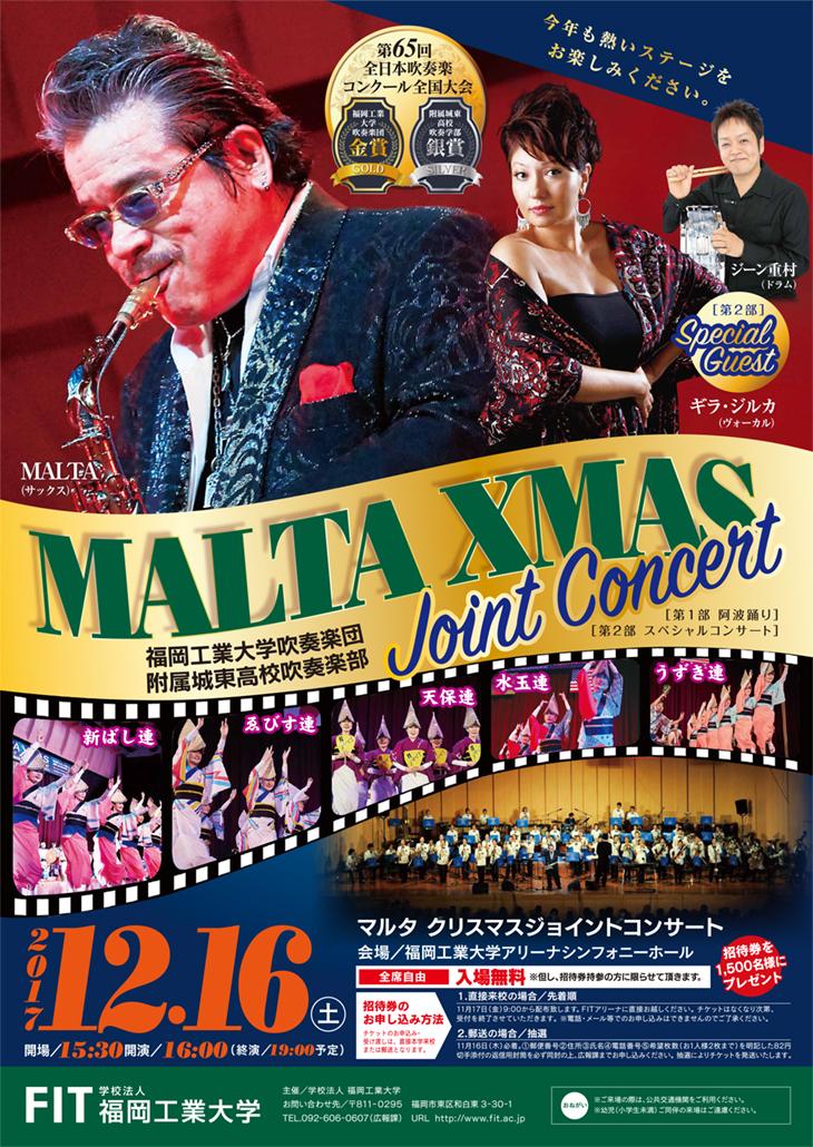 [大学吹奏楽団・高校吹奏楽部]マルタ クリスマスジョイントコンサートを開催しました