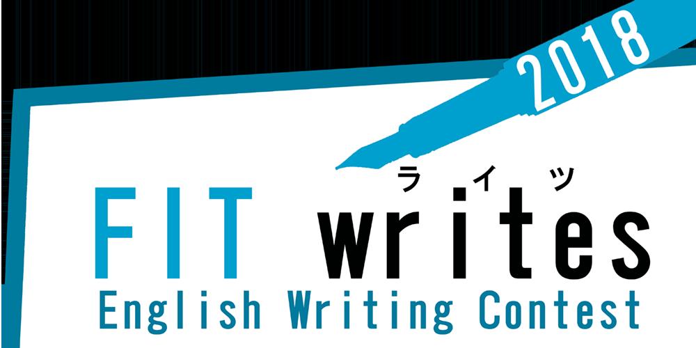 「英語で作文力を鍛えよう!」FIT writes 英語作文コンテストを開催します