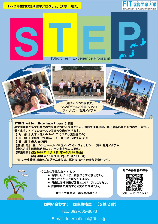 1、2年生向け 夏休み短期留学STEPプログラム参加者募集中!