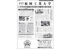 7月19日 朝日新聞に本学の記事が掲載されました