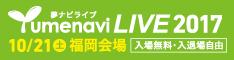 10月21日(土)開催「夢ナビライブ2017」に福岡工業大学が出展します