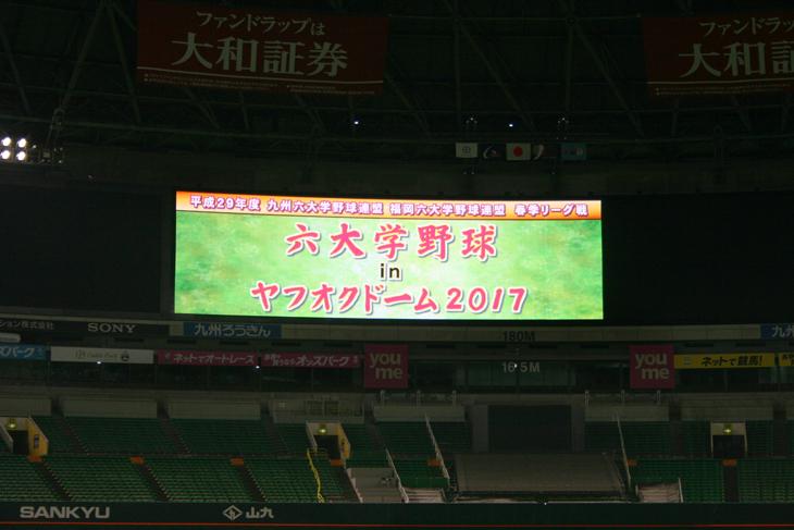 福岡六大学と九州六大学の2017春季リーグ 合同開幕式