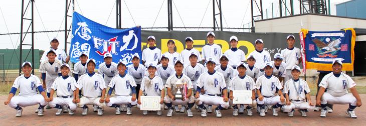 少年野球チームFITジュニア『第9回 スポーツデポ・ドカベン香川杯』優勝!